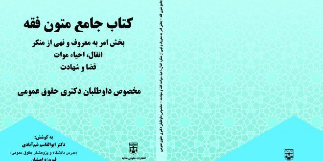کتاب متون فقه حقوق عمومی 1399 عدلیه