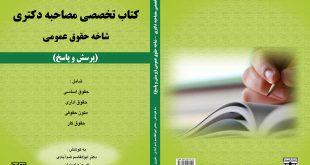 کتاب مصاحبه دکتری حقوق عمومی