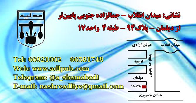 کتاب حقوق کار انتشارات عدلیه
