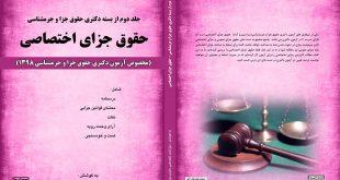کتاب دکتری حقوق جزای اختصاصی