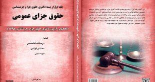 کتاب دکتری حقوق جزای عمومی
